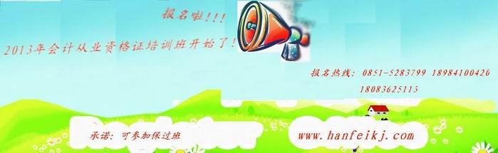 贵阳2013年会计资格证培训班