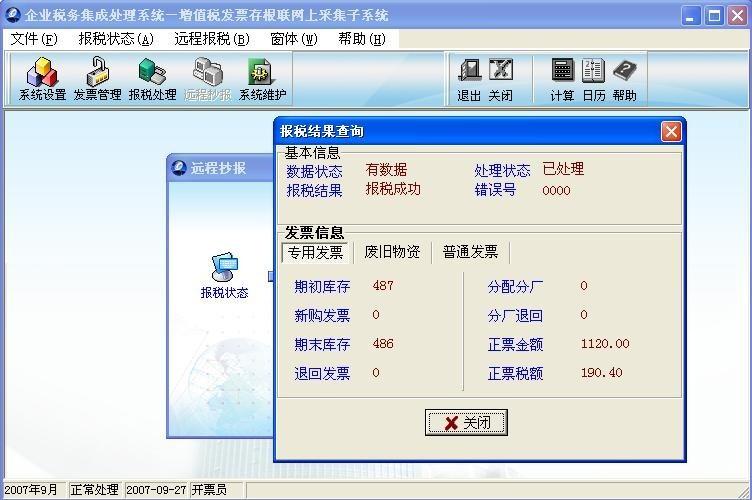 贵阳纳税人网上抄报税流程指南