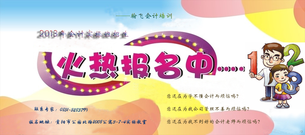 贵阳2013年会计实操培训班招生中!!