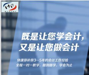 贵阳2015年会计实操培训班