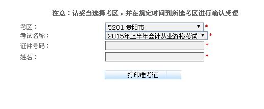 贵州省2015上半年会计从业资格考试准考证打印窗口