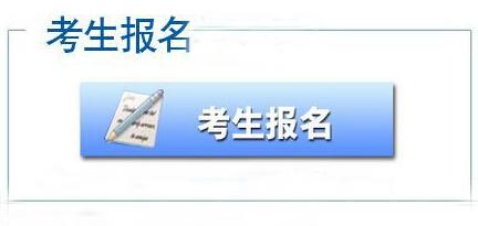 贵州省2016年初级会计职称考试报名入口
