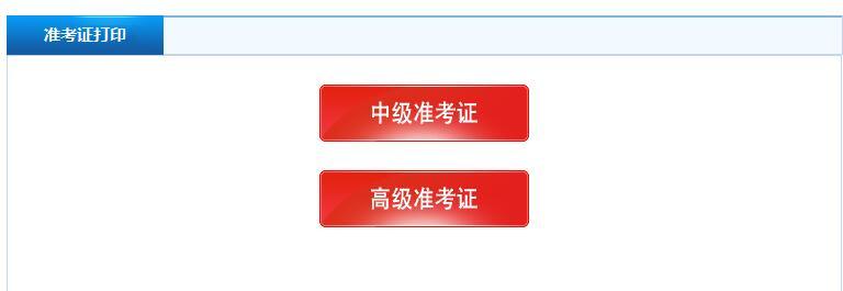 贵州财政会计网:2017贵州省中级会计师考试准考证打印通知